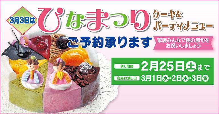 「ひなまつりケーキ&パーティーメニュー」ご予約承りのご案内。