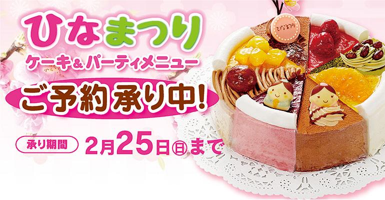 「ひなまつりケーキ&パーティメニュー」ご予約承りのご案内。