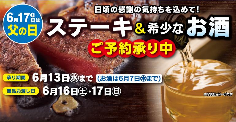 「父の日ステーキ&希少なお酒」ご予約承りのご案内。