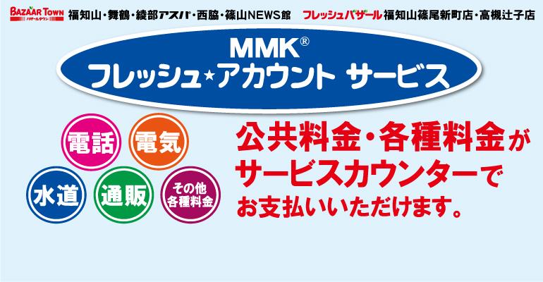 MMK フレッシュ★アカウント・サービス