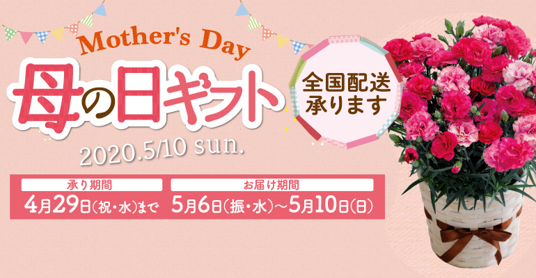 【 商品 】「母の日ギフト」全国配送承りのご案内