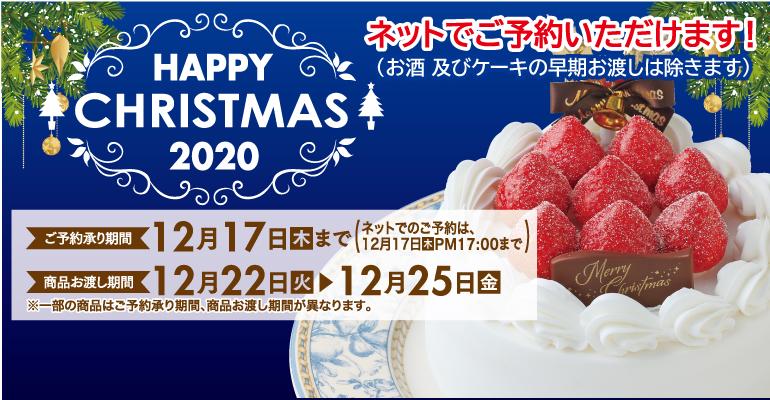 【 ご案内 】「クリスマスケーキ」ご予約承り